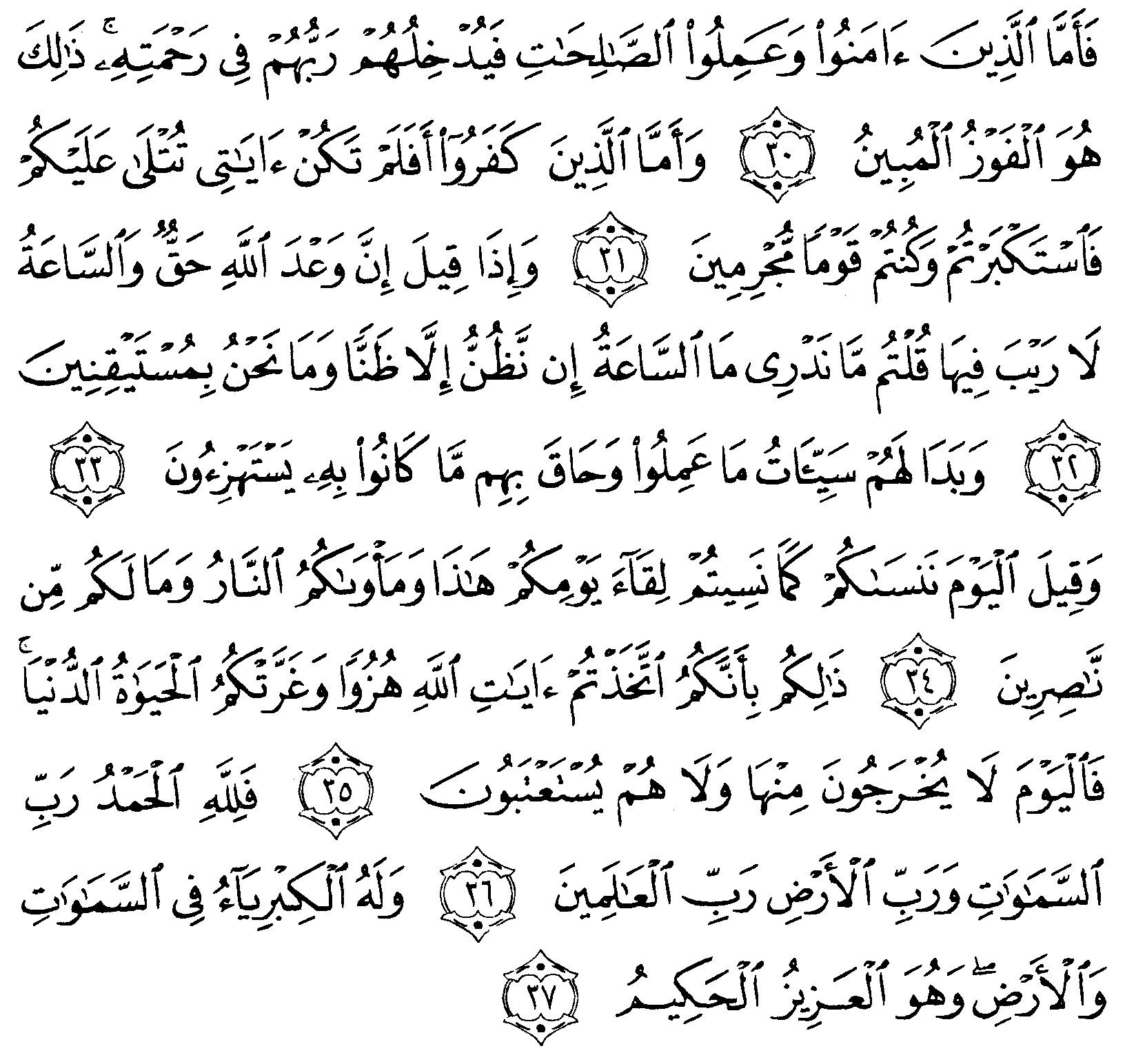 "tulisan arab alquran surat al jaatsiyah ayat 30 37 """
