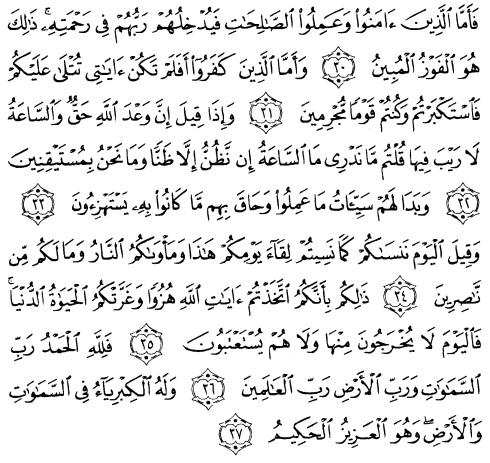 tulisan arab alquran surat al jaatsiyah ayat 30-37