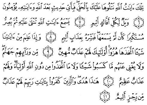 tulisan arab alquran surat al jaatsiyah ayat 6-11