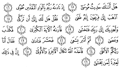 tulisan arab alquran surat an naazi'aat ayat 15-26