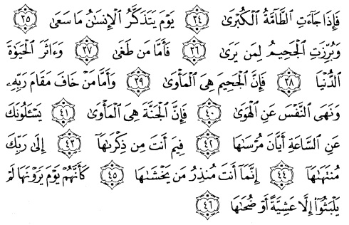 tulisan arab alquran surat an naazi'aat ayat 34-46