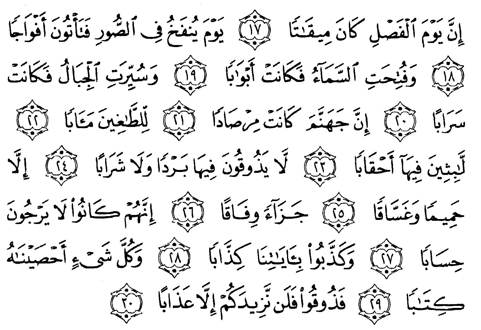 "tulisan arab alquran surat an naba ayat 17 30 """