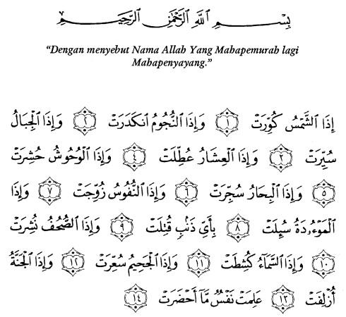 tulisan arab alquran surat at takwir ayat 1-14