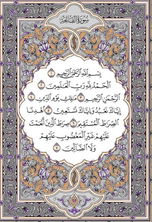 tulisan arab surat alfaatihah ayat 1-7