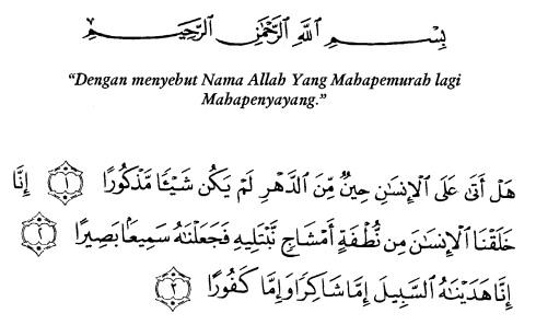 tulisan arab alquran surat al insaan ayat 1-3