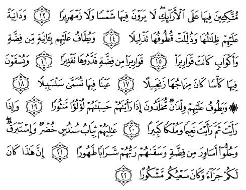 tulisan arab alquran surat al insaan ayat 13-22