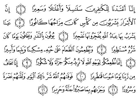 tulisan arab alquran surat al insaan ayat 4-12