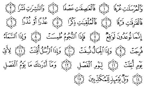 tulisan arab alquran surat al mursalaat ayat 1-15