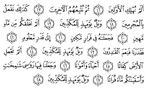 tulisan arab alquran surat al mursalaat ayat 16-28