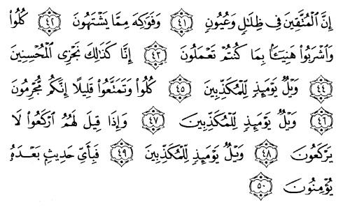 tulisan arab alquran surat al mursalaat ayat 41-50