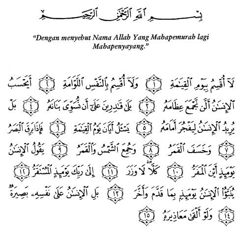 tulisan arab alquran surat al qiyaamah ayat 1-15
