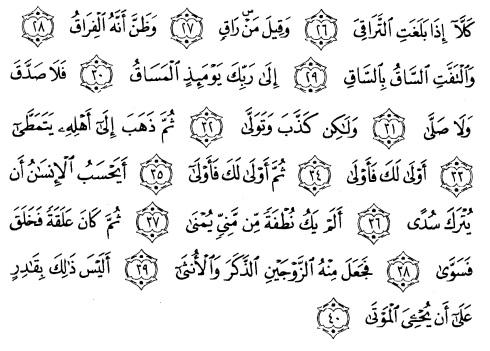 tulisan arab alquran surat al qiyaamah ayat 26-40