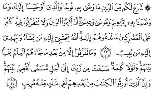 tulisan arab alquran surat asy syuura ayat 13-14