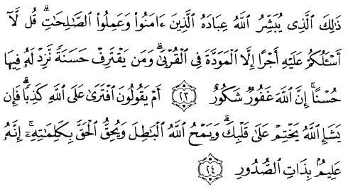 tulisan arab alquran surat asy syuura ayat 23-24