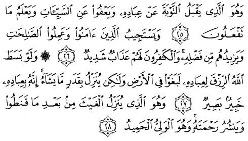 tulisan arab alquran surat asy syuura ayat 25-28