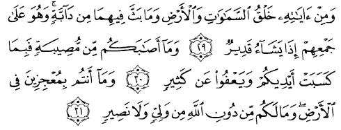 tulisan arab alquran surat asy syuura ayat 29-31