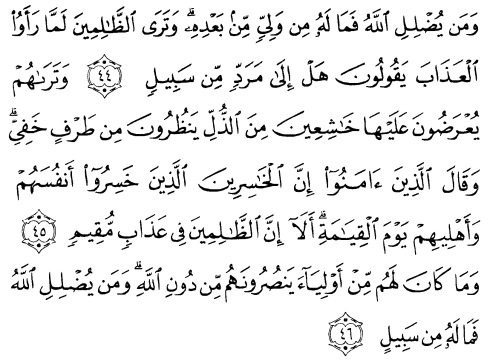 tulisan arab alquran surat asy syuura ayat 44-46