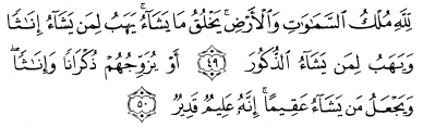 https://alquranmulia.files.wordpress.com/2013/06/tulisan-arab-alquran-surat-asy-syuura-ayat-49-50.jpg?w=388&h=118
