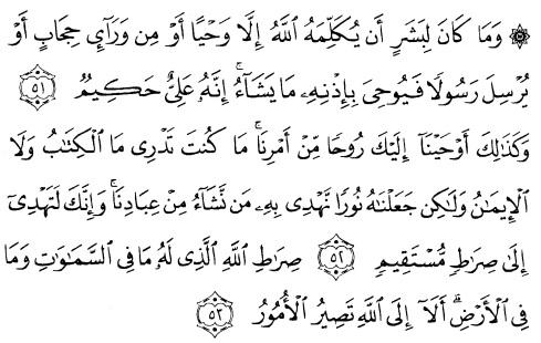 tulisan arab alquran surat asy syuura ayat 51-53