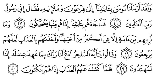 tulisan arab alquran surat az zukhruf ayat 46-50