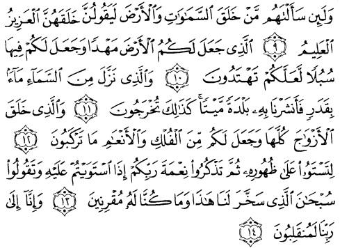 tulisan arab alquran surat az zukhruf ayat 9-14