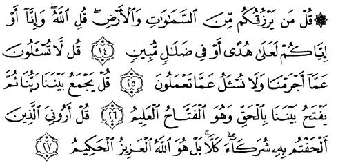 tulisan arab alquran  surat saba' ayat 24-27