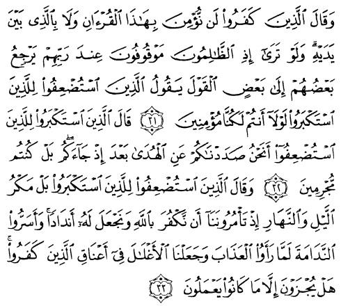 tulisan arab alquran  surat saba' ayat 31-33