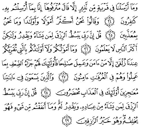 tulisan arab alquran  surat saba' ayat 34-39