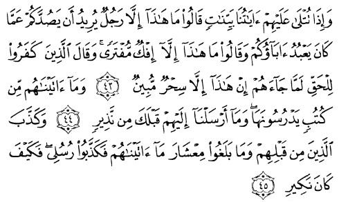 tulisan arab alquran  surat saba' ayat 43-45