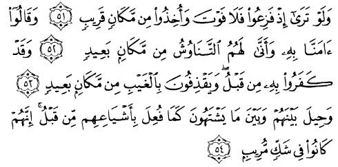 tulisan arab alquran  surat saba' ayat 51-54