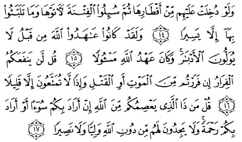 tulisan arab alquran surat al ahzab ayat 14-17