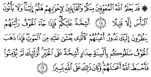 tulisan arab alquran surat al ahzab ayat 18-19
