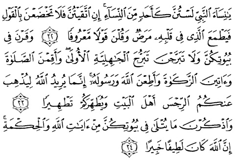 tulisan arab alquran surat al ahzab ayat 32-34