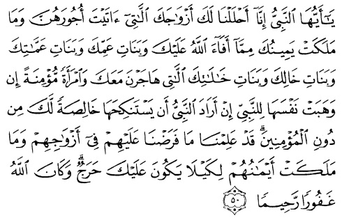 tulisan arab alquran surat al ahzab ayat 50
