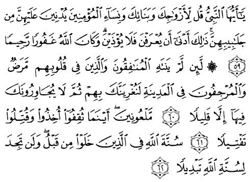 tulisan arab alquran surat al ahzab ayat 59-62
