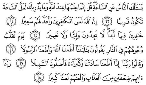 tulisan arab alquran surat al ahzab ayat 63-68