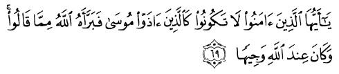 tulisan arab alquran surat al ahzab ayat 69