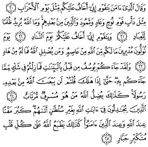 tulisan arab alquran surat al mu'min ayat 30-35