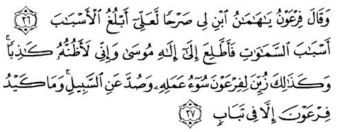 tulisan arab alquran surat al mu'min ayat 36-37