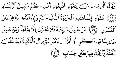 tulisan arab alquran surat al mu'min ayat 38-40