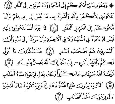tulisan arab alquran surat al mu'min ayat 41-46