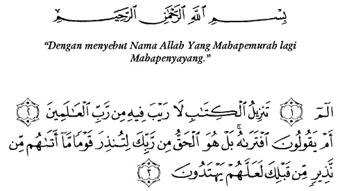 tulisan arab alquran surat as sajdah ayat 1-3