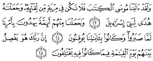 tulisan arab alquran surat as sajdah ayat 23-25