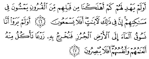 tulisan arab alquran surat as sajdah ayat 26-27