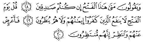 tulisan arab alquran surat as sajdah ayat 28-30