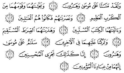tulisan arab alquran surat ash shaaffaat ayat 114-122