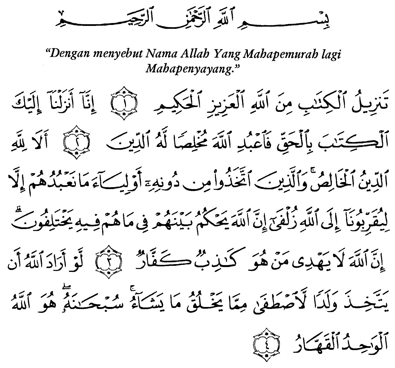 Tafsir Ibu Katsir Surah Az Zumar 1 Alquranmulia