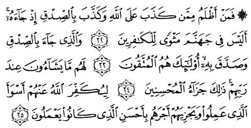 tulisan arab alquran surat az zumar ayat 32-35