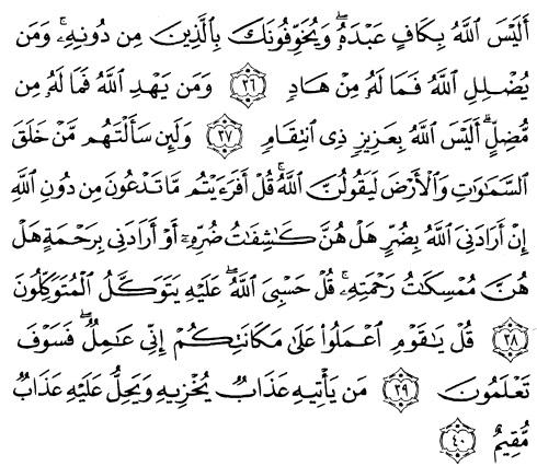 tulisan arab alquran surat az zumar ayat 36-40