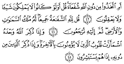 tulisan arab alquran surat az zumar ayat 43-45